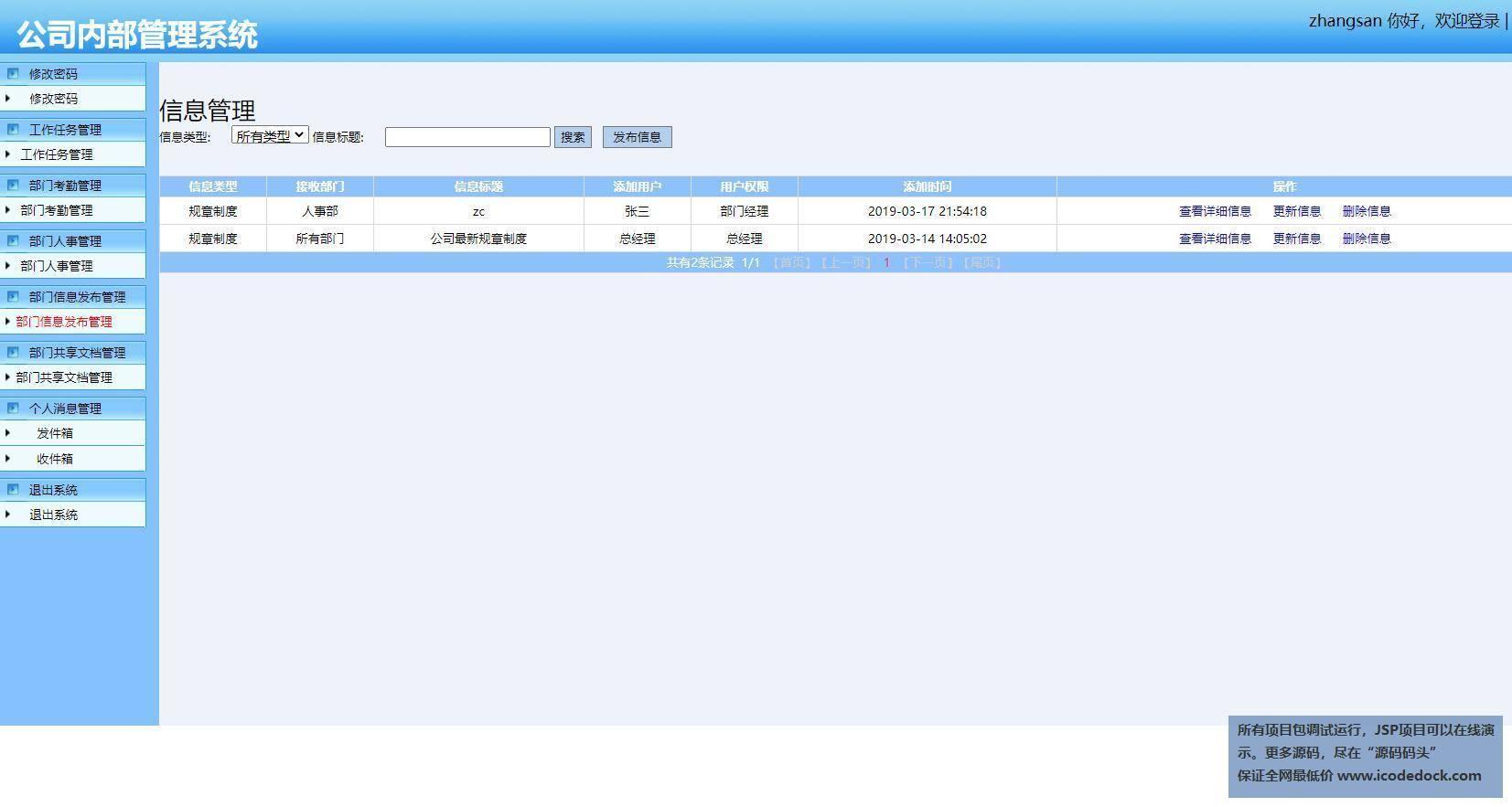 源码码头-SSH公司内部办公自动化管理系统-部门经理角色-部门信息发布管理