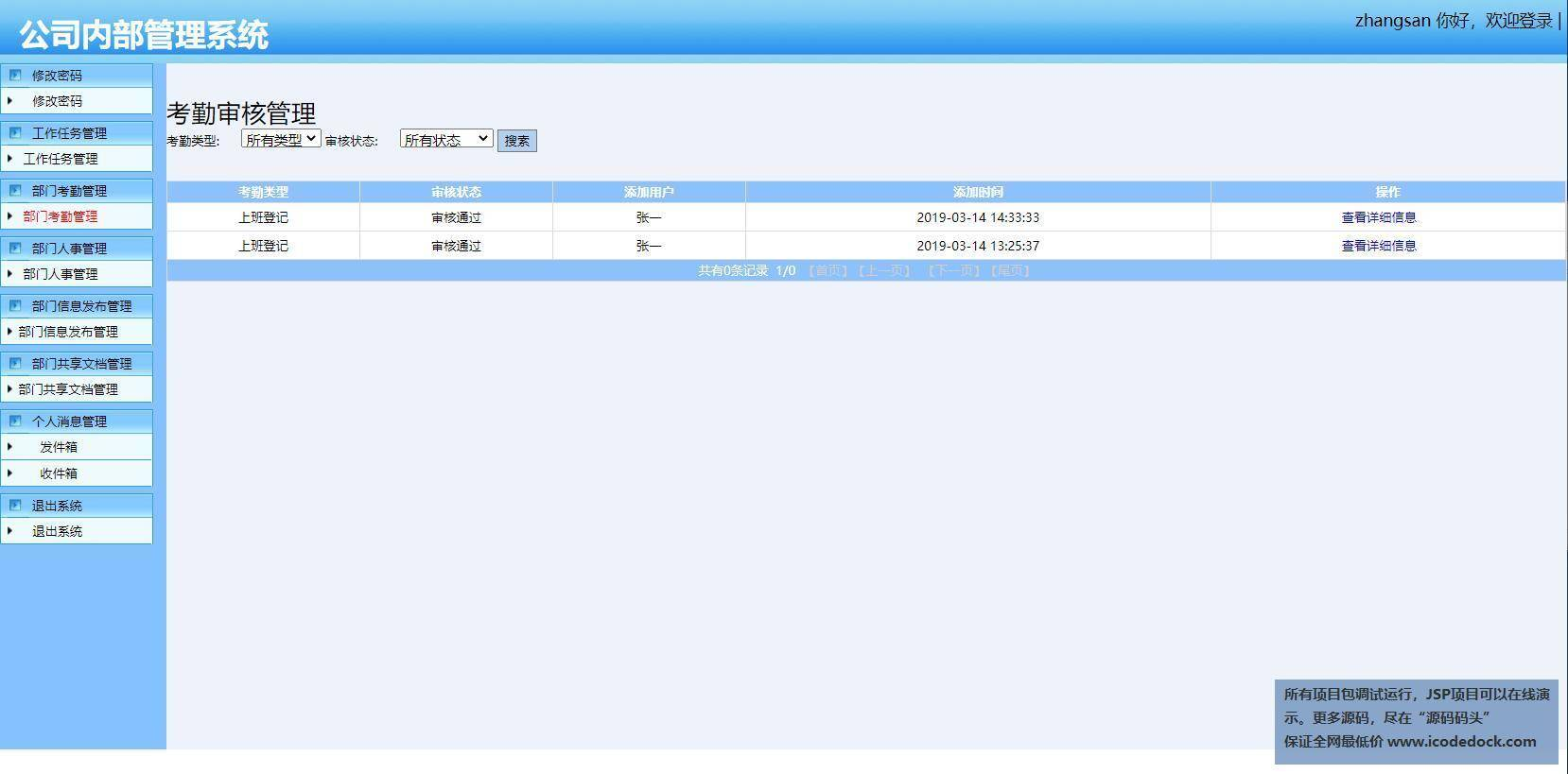源码码头-SSH公司内部办公自动化管理系统-部门经理角色-部门考勤管理
