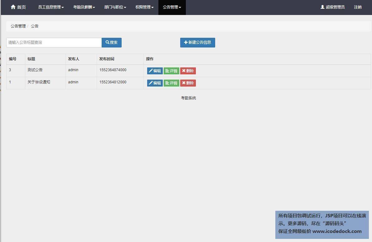 源码码头-SSH公司员工考勤管理系统-管理员角色-公告管理