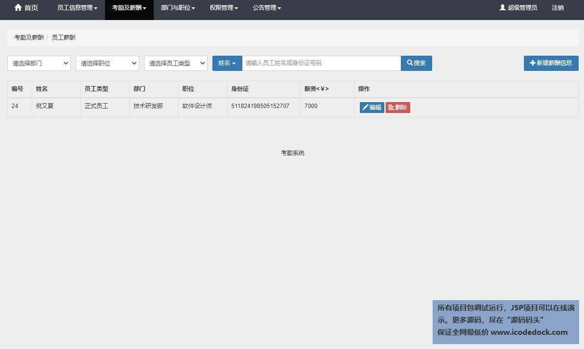 源码码头-SSH公司员工考勤管理系统-管理员角色-员工薪酬管理