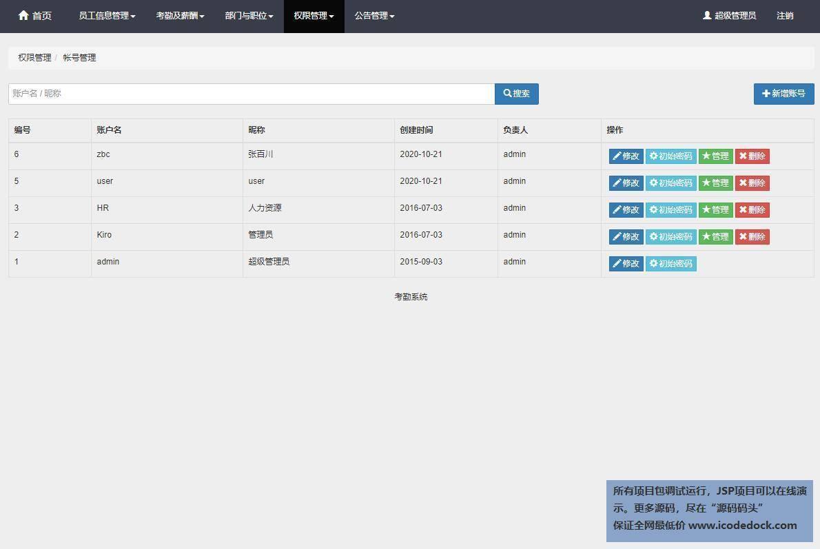 源码码头-SSH公司员工考勤管理系统-管理员角色-账号管理
