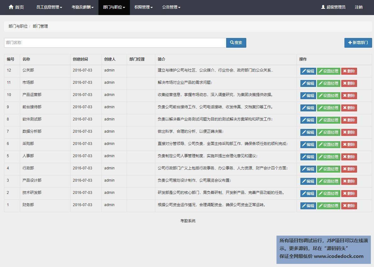 源码码头-SSH公司员工考勤管理系统-管理员角色-部门管理