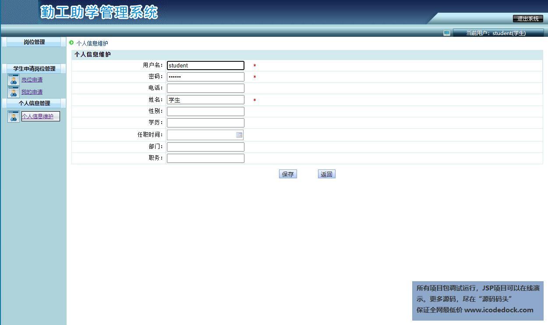 源码码头-SSH勤工助学管理系统-学生角色-个人信息管理