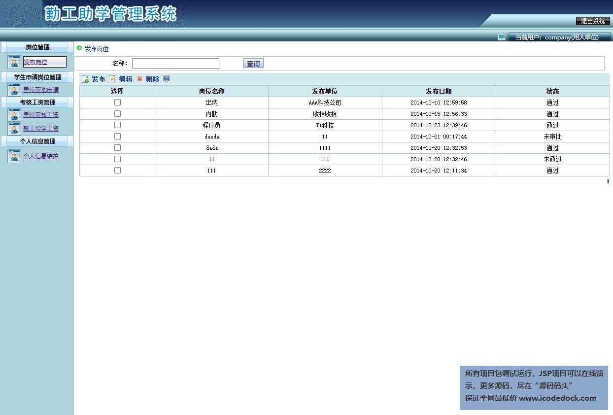源码码头-SSH勤工助学管理系统-用人单位角色-发布岗位管理