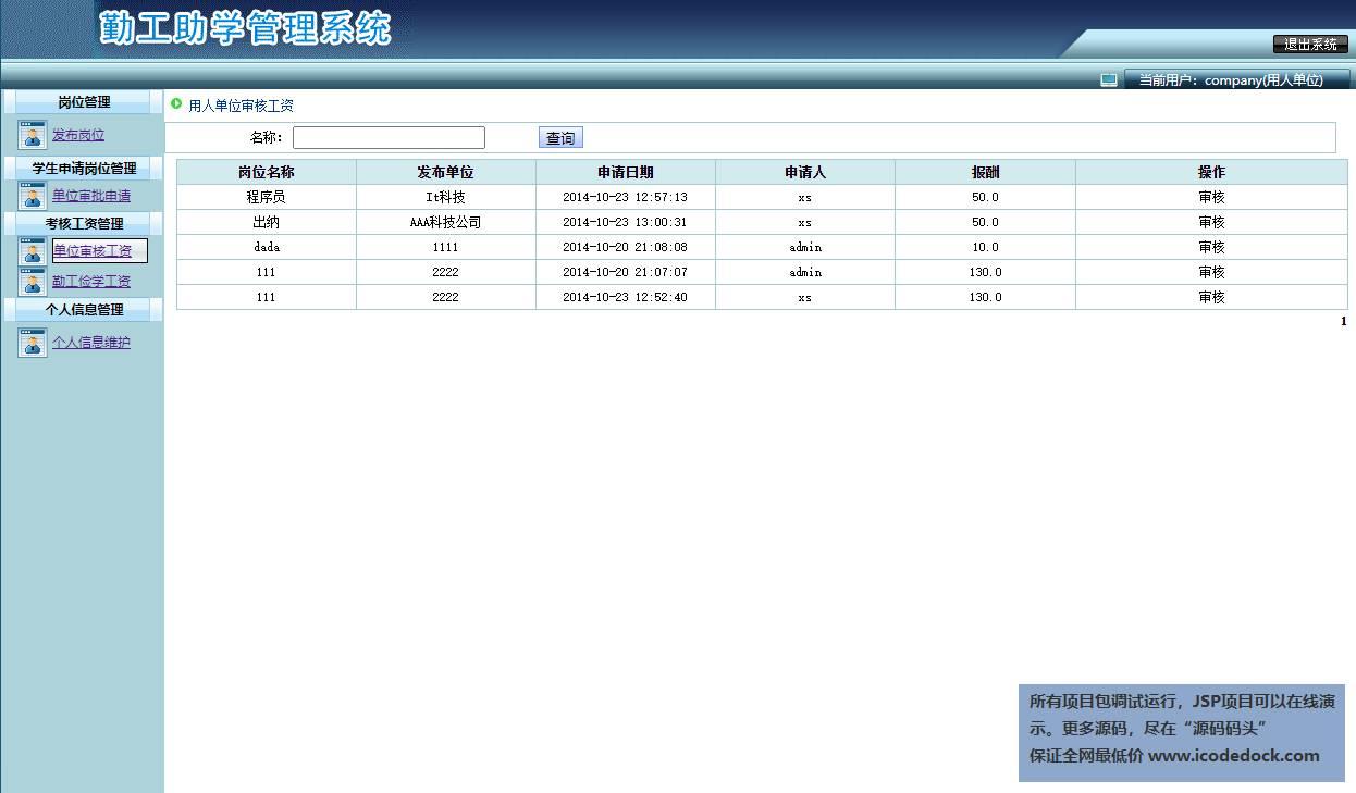 源码码头-SSH勤工助学管理系统-用人单位角色-工资审核管理