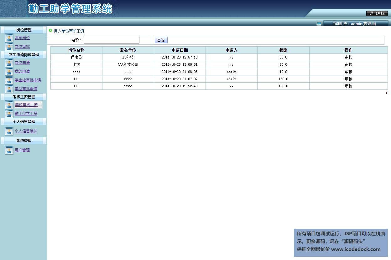源码码头-SSH勤工助学管理系统-管理员角色-工资管理