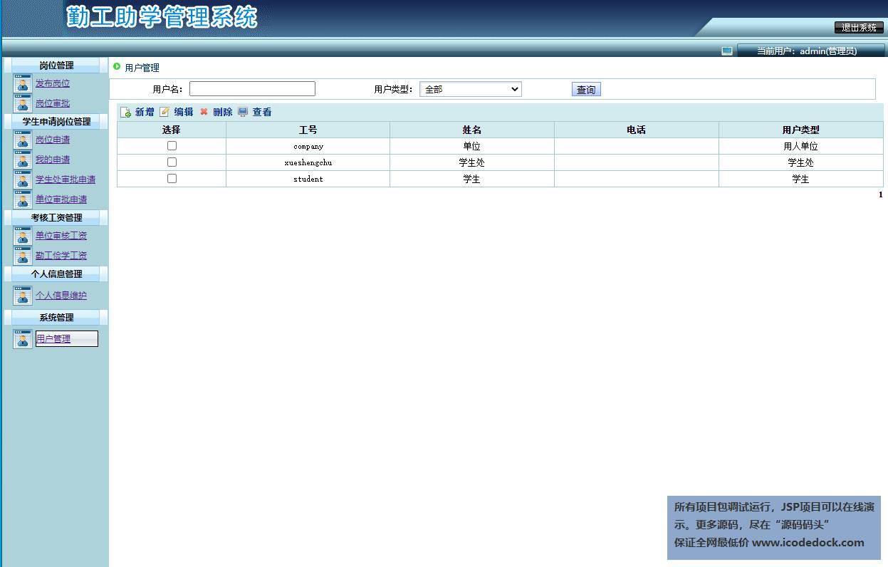 源码码头-SSH勤工助学管理系统-管理员角色-用户管理