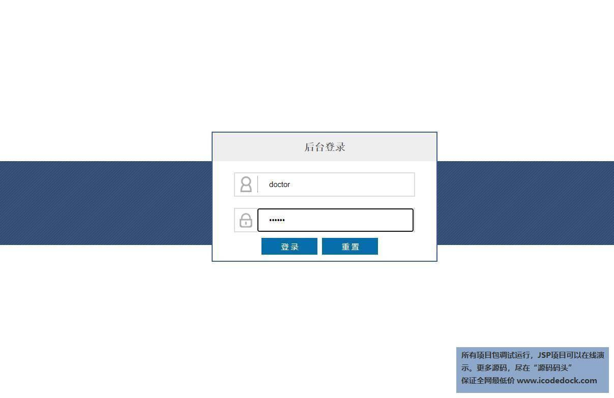 源码码头-SSH医疗门诊预约挂号管理系统-医生角色-医生登录