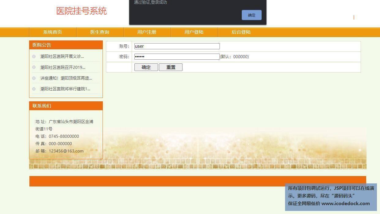 源码码头-SSH医疗门诊预约挂号管理系统-患者角色-患者登录