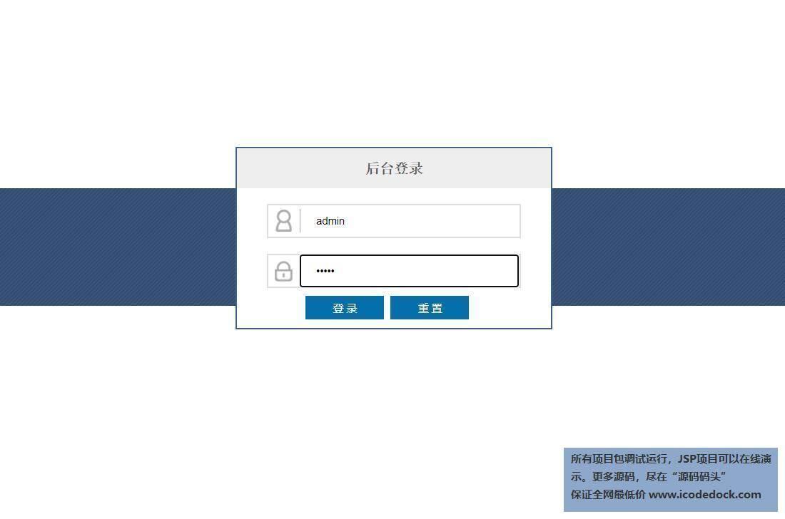 源码码头-SSH医疗门诊预约挂号管理系统-管理员角色-管理员登录