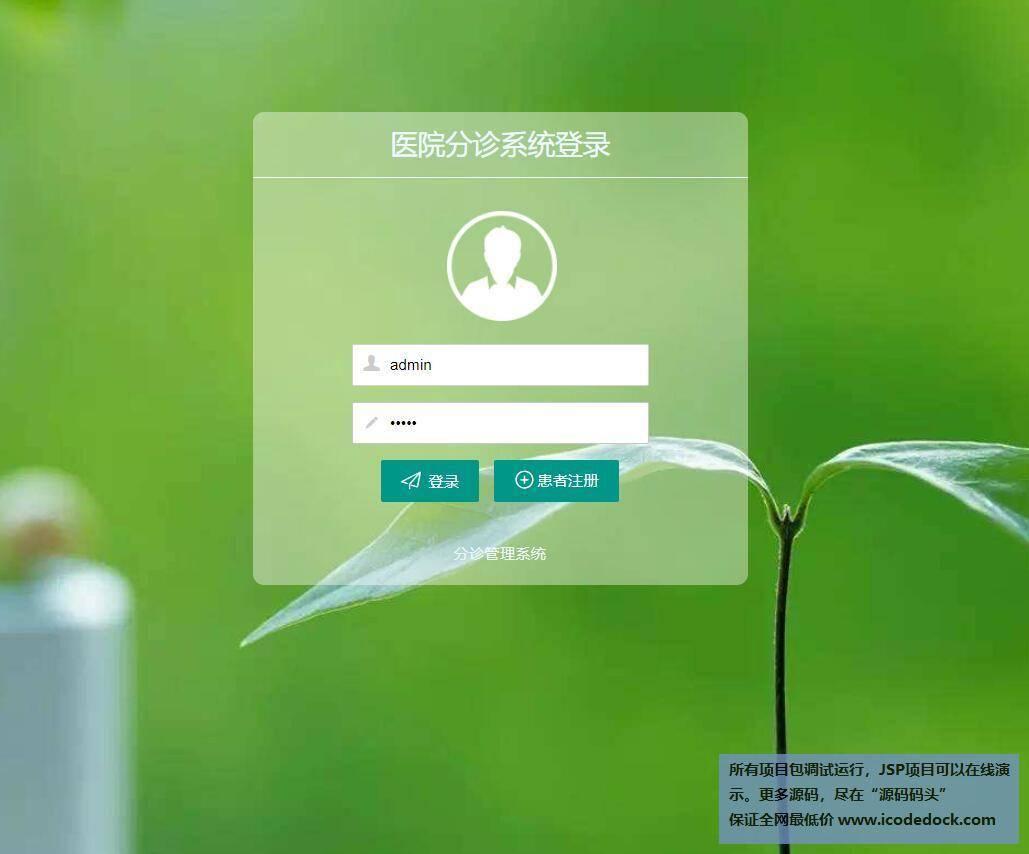 源码码头-SSH医院分诊管理系统-管理员角色-管理员登录