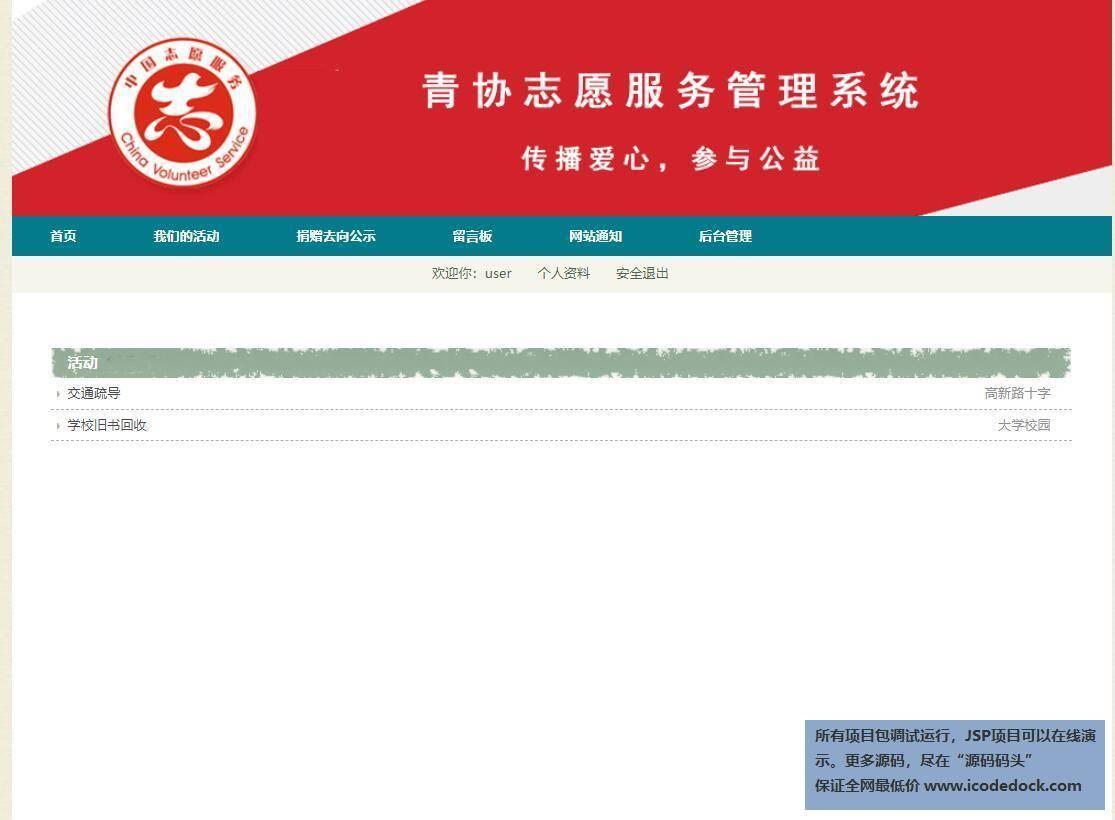 源码码头-SSH协会志愿者服务管理系统-用户角色-查看用户活动
