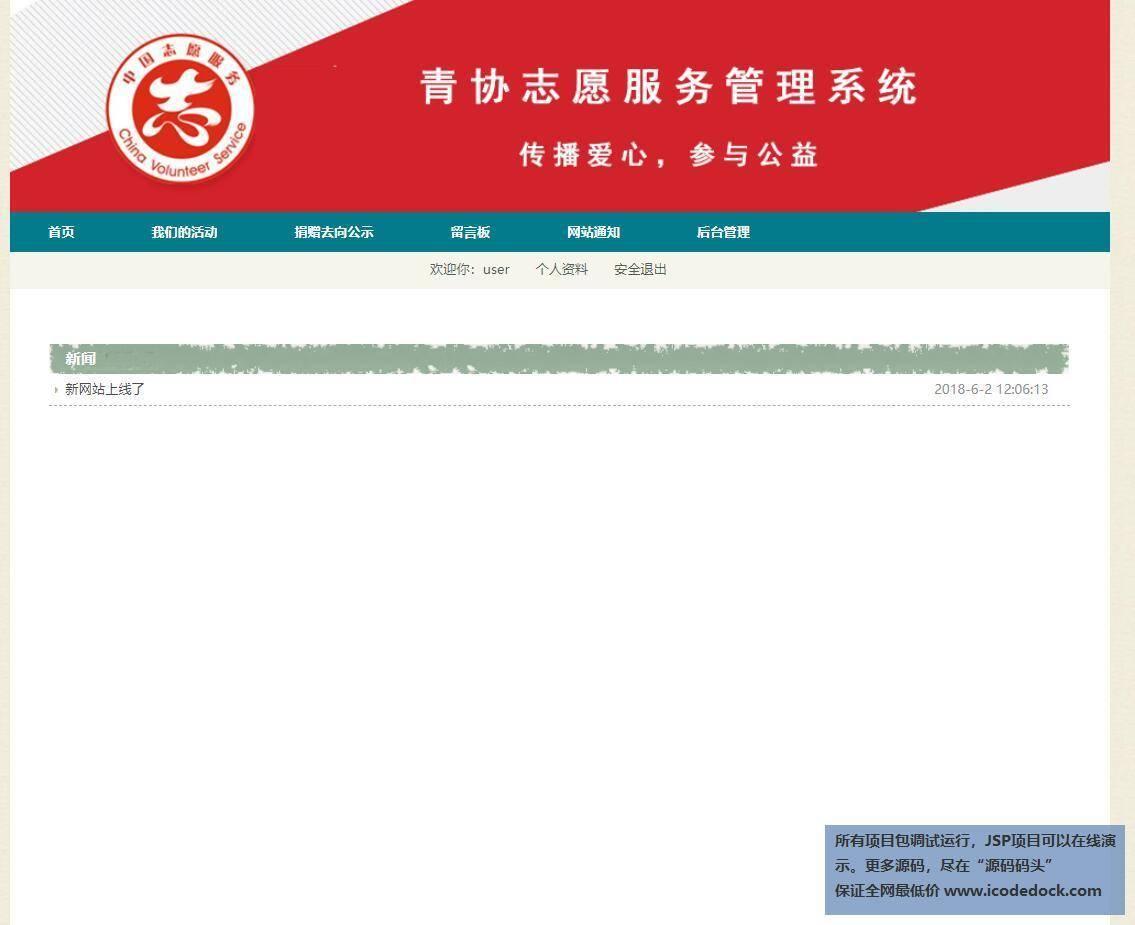 源码码头-SSH协会志愿者服务管理系统-用户角色-查看网站通知