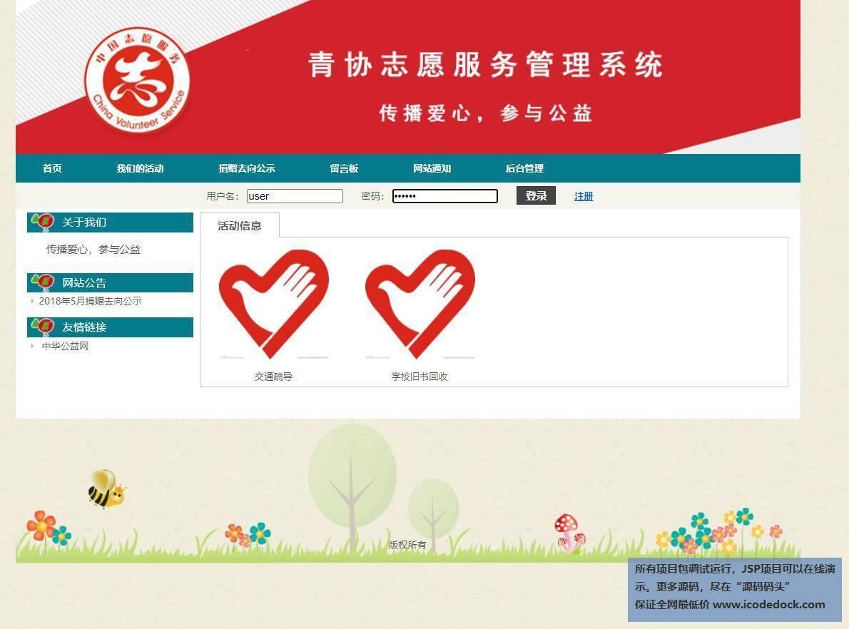 源码码头-SSH协会志愿者服务管理系统-用户角色-用户登录
