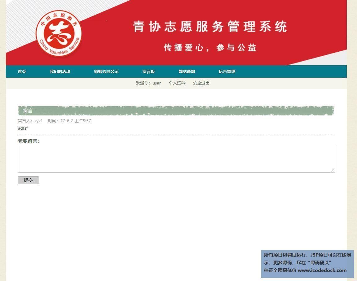 源码码头-SSH协会志愿者服务管理系统-用户角色-留言板