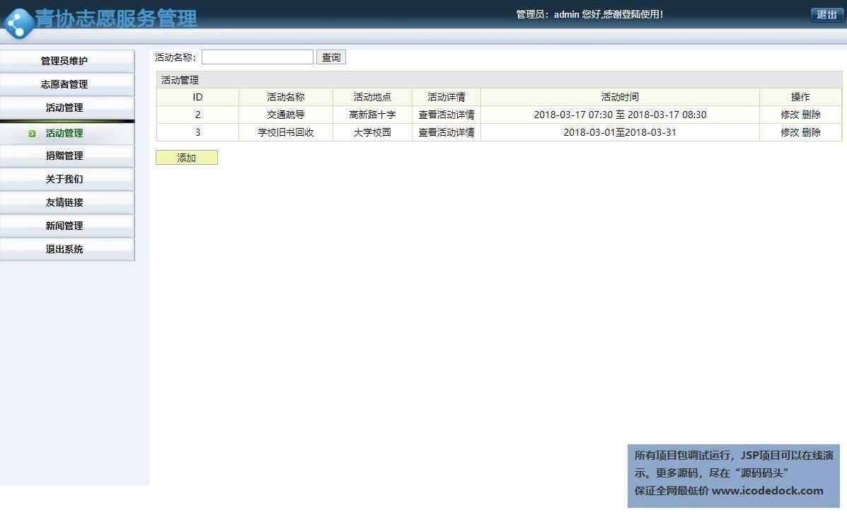 源码码头-SSH协会志愿者服务管理系统-管理员角色-活动管理