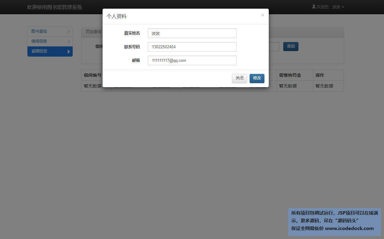 源码码头-SSH图书管理系统-用户角色-个人资料修改
