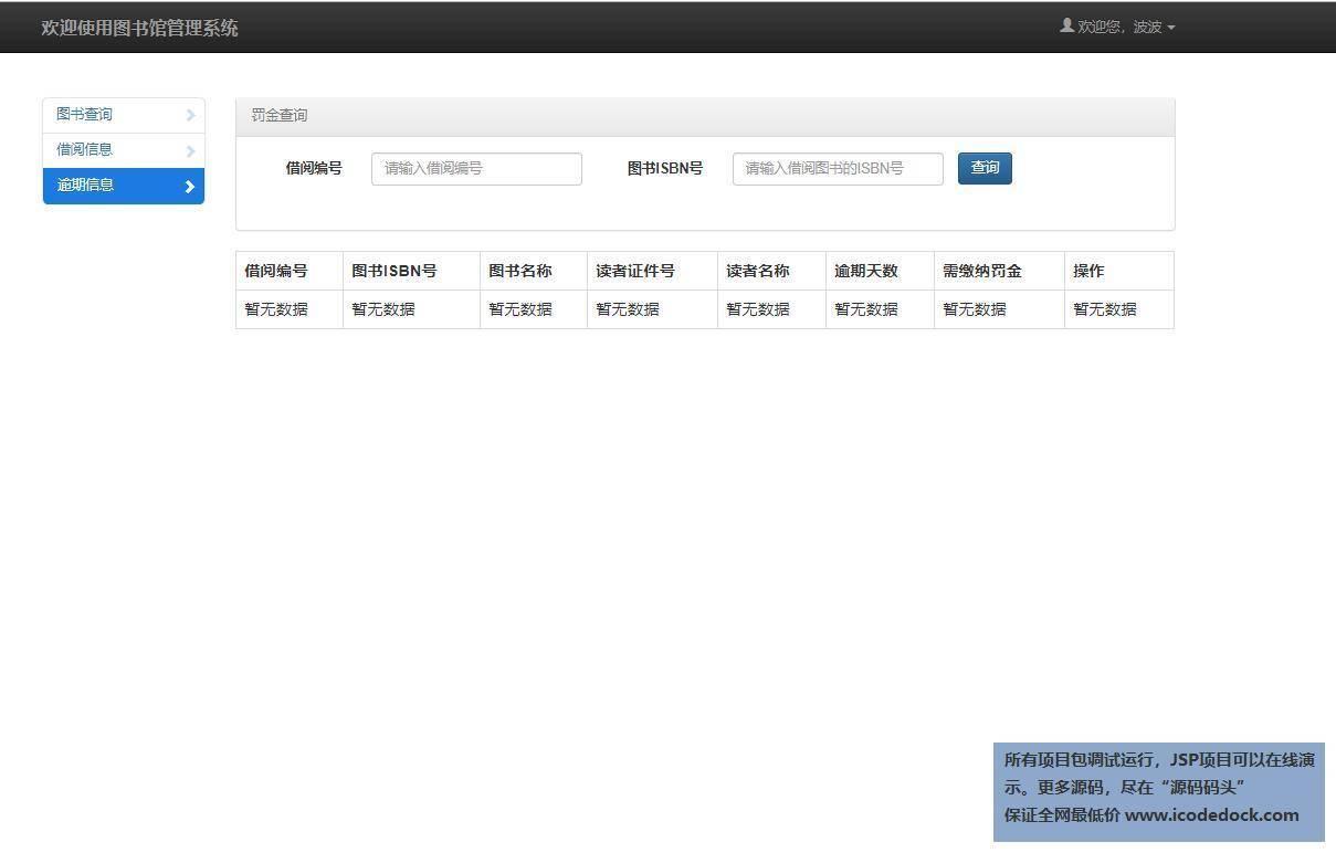 源码码头-SSH图书管理系统-用户角色-查看逾期信息