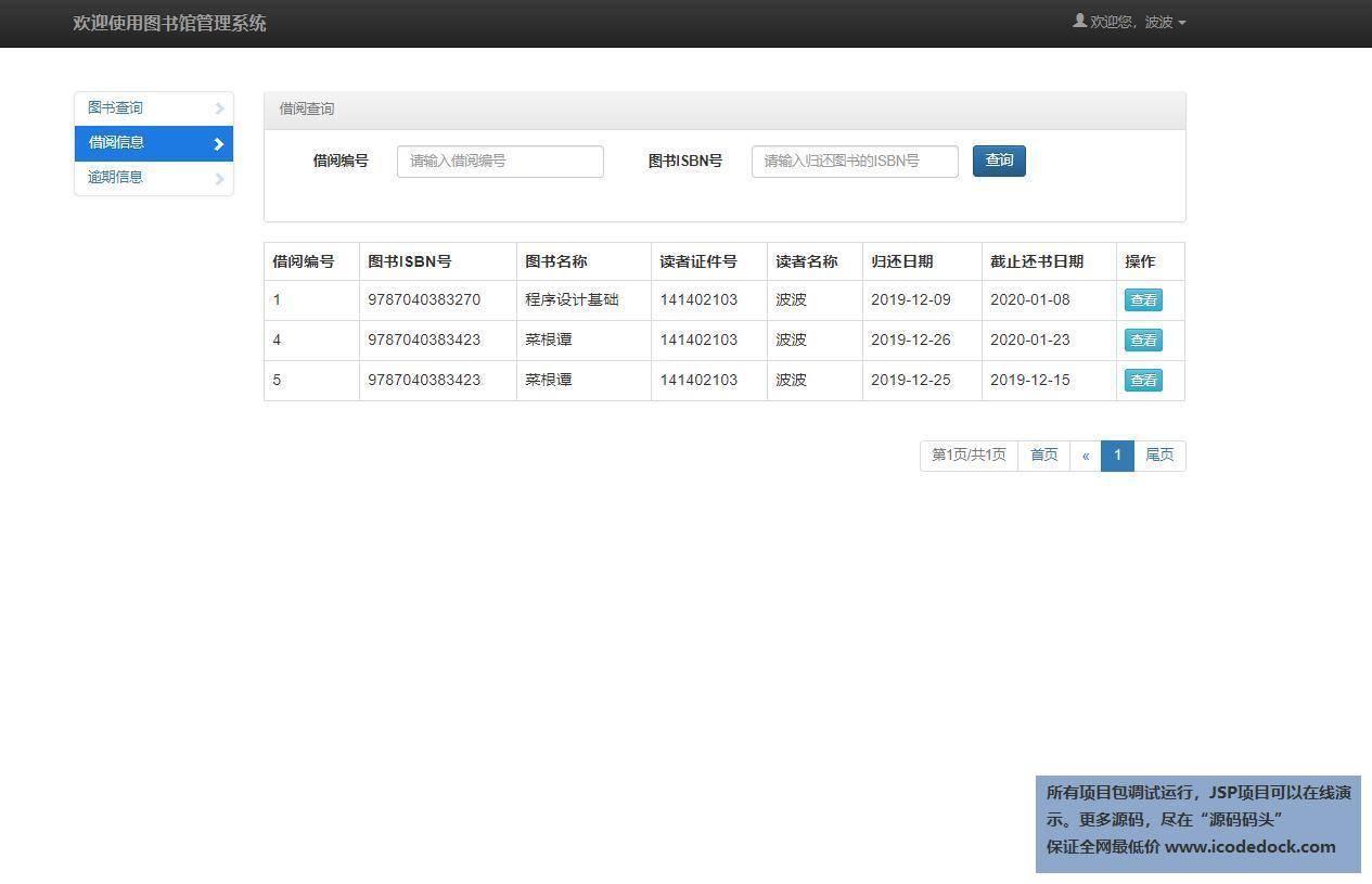 源码码头-SSH图书管理系统-用户角色-查询我的借阅信息