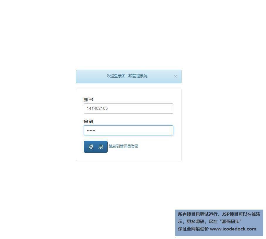 源码码头-SSH图书管理系统-用户角色-用户登录