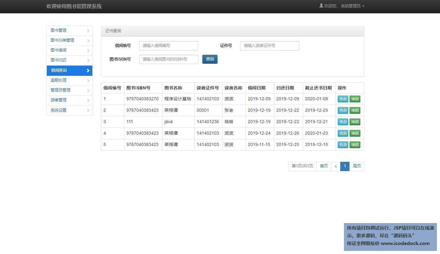 源码码头-SSH图书管理系统-管理员角色-图书借阅查询