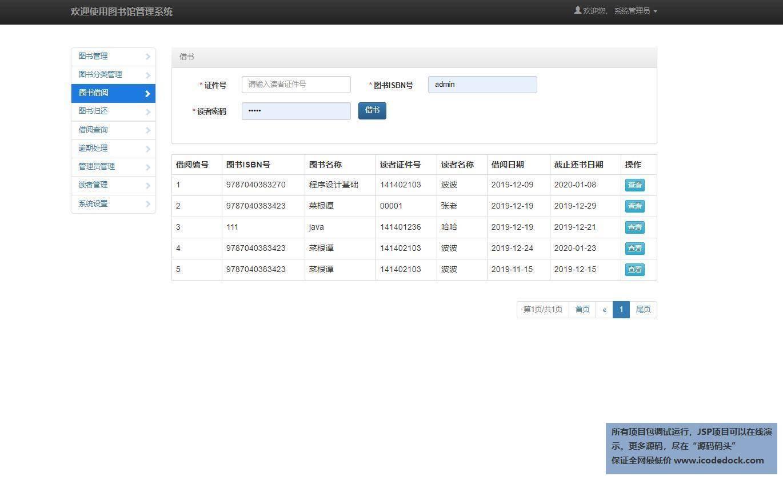 源码码头-SSH图书管理系统-管理员角色-图书借阅