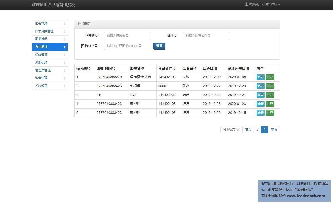 源码码头-SSH图书管理系统-管理员角色-图书归还