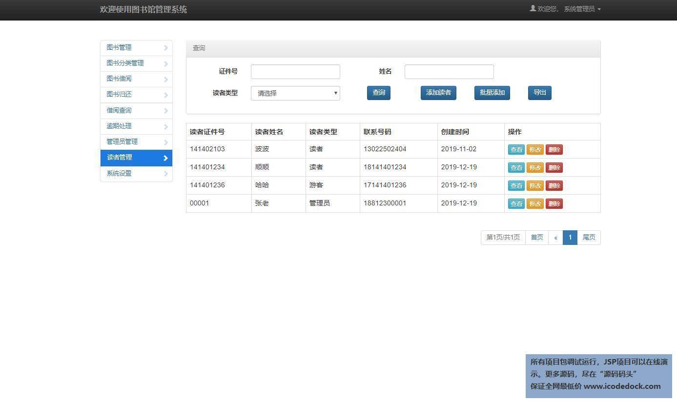 源码码头-SSH图书管理系统-管理员角色-读者管理