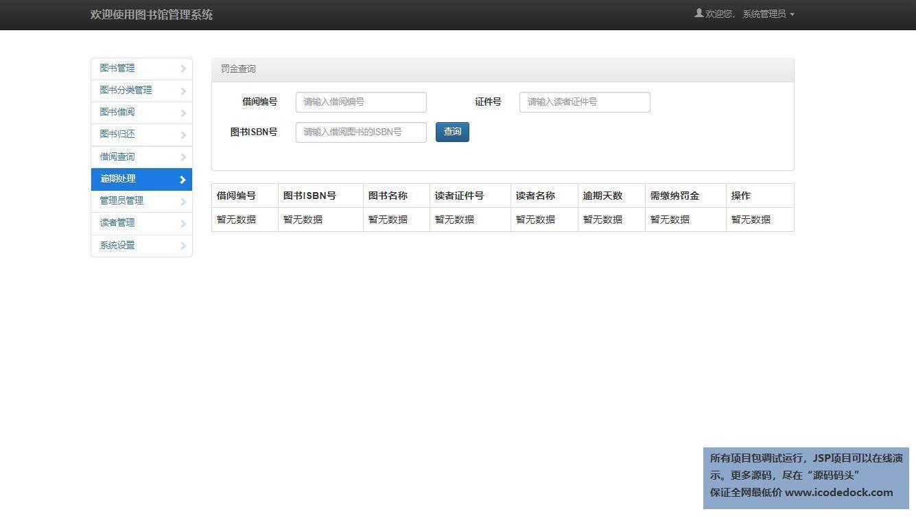 源码码头-SSH图书管理系统-管理员角色-逾期处理