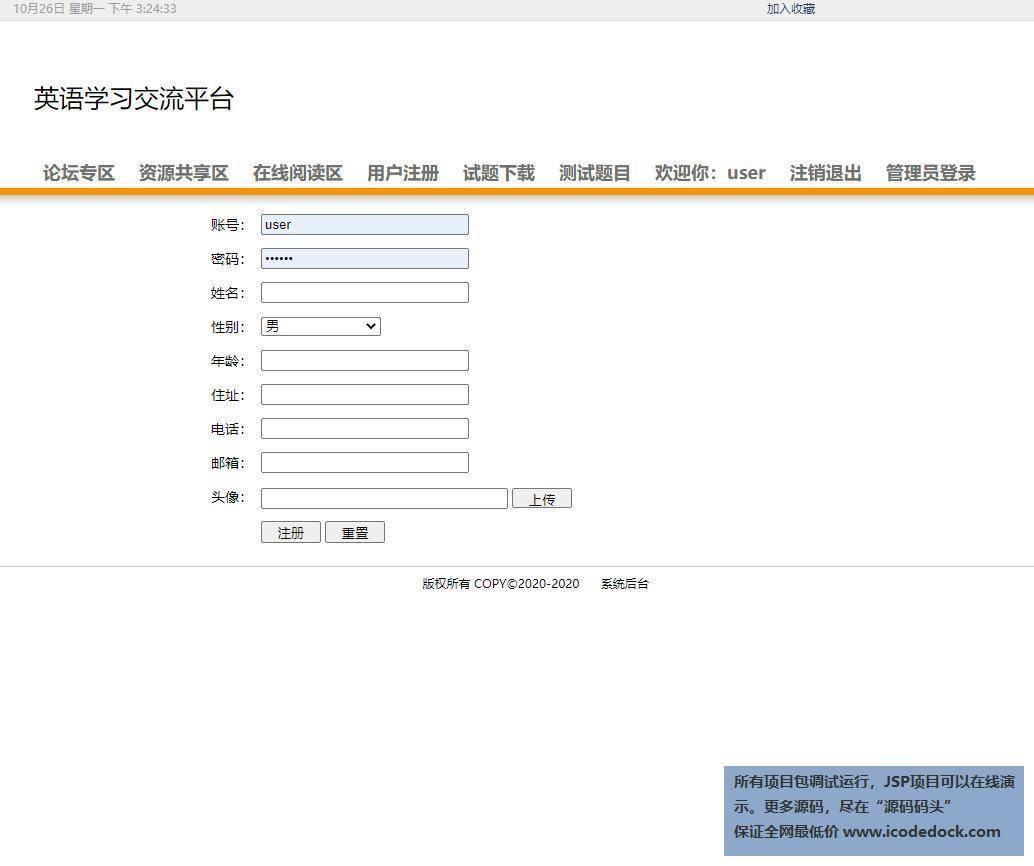 源码码头-SSH在校英语教学交流网站-用户角色-用户注册