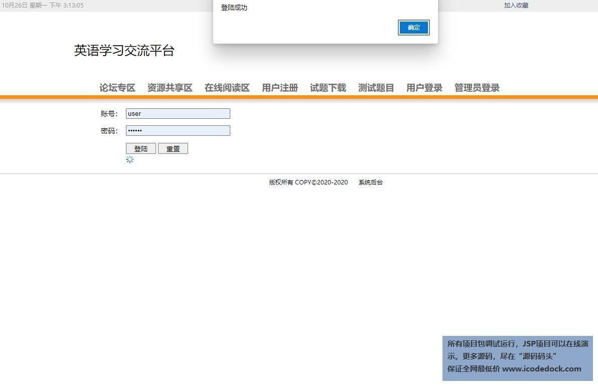 源码码头-SSH在校英语教学交流网站-用户角色-用户登陆