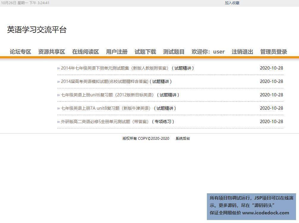 源码码头-SSH在校英语教学交流网站-用户角色-试题下载
