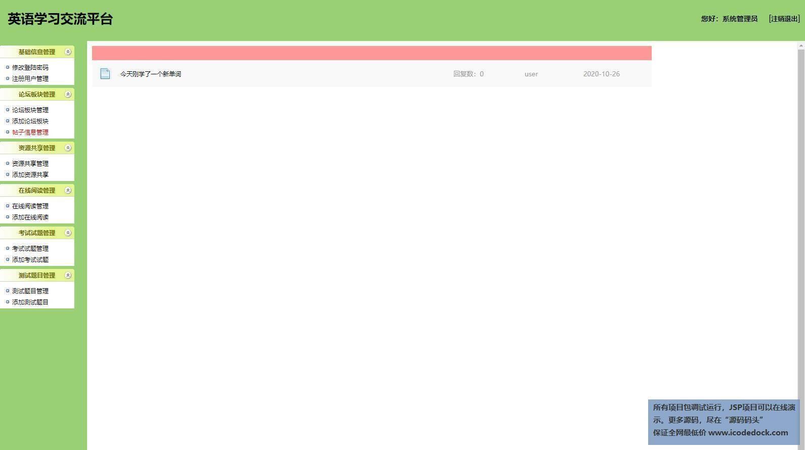 源码码头-SSH在校英语教学交流网站-管理员角色-帖子信息管理