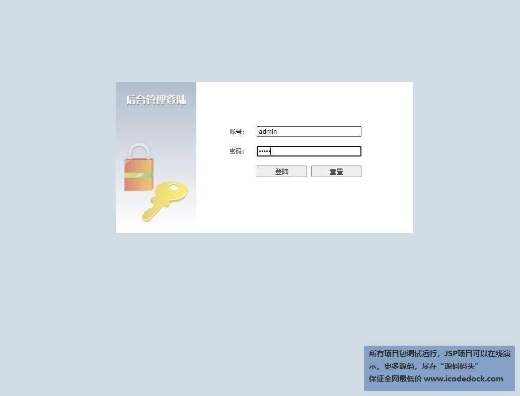 源码码头-SSH在校英语教学交流网站-管理员角色-管理员登陆