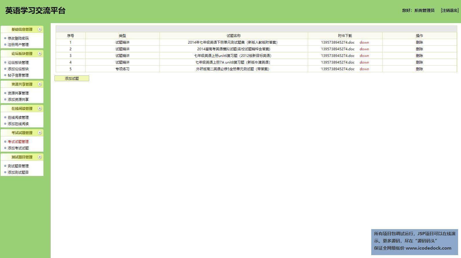源码码头-SSH在校英语教学交流网站-管理员角色-考试试题添加