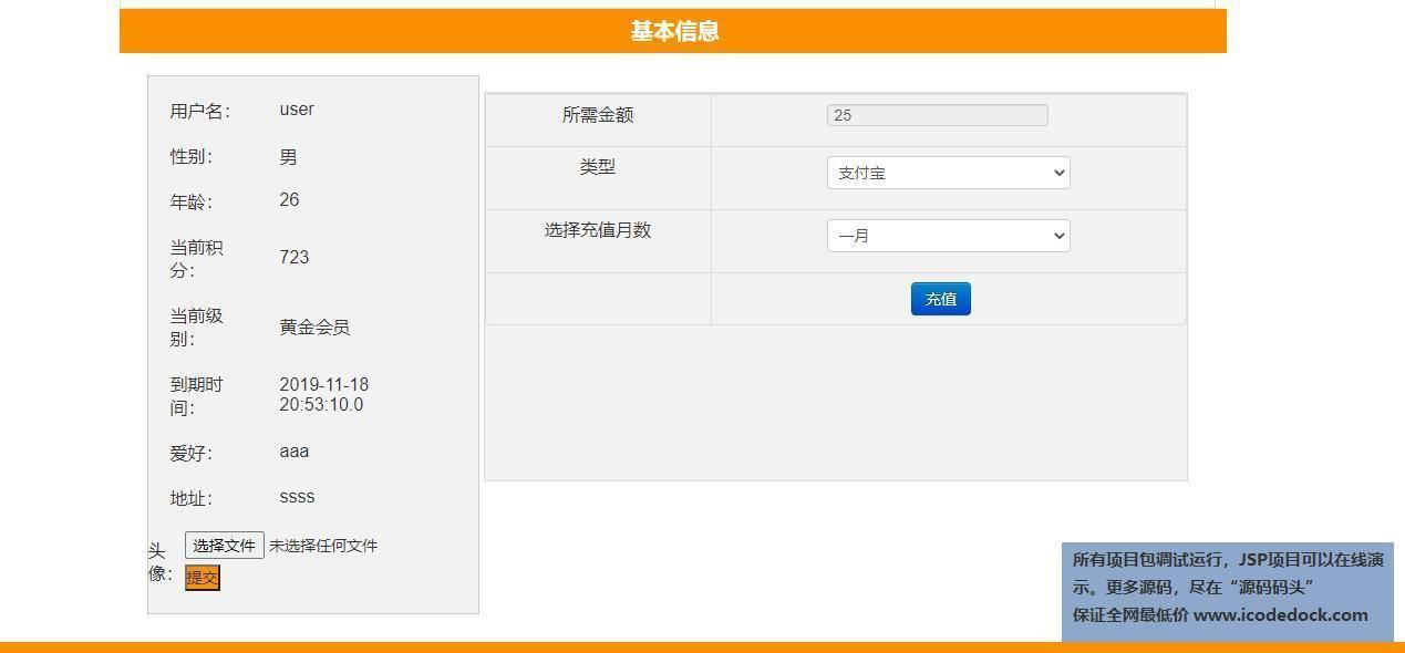 源码码头-SSH在线交流网站平台管理系统-用户角色-个人基本信息管理