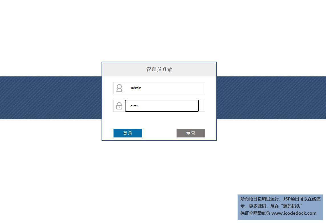 源码码头-SSH在线交流网站平台管理系统-管理员角色-管理员登录