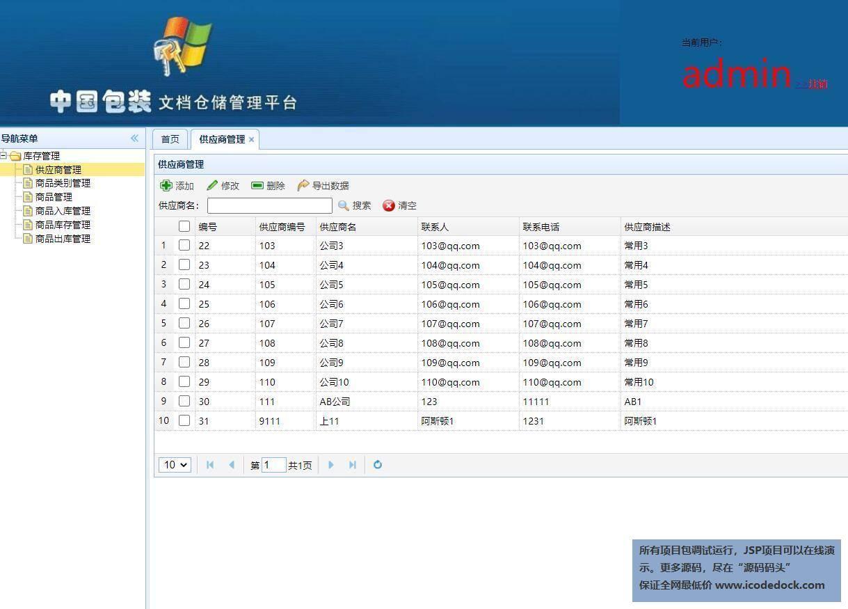 源码码头-SSH在线仓库管理信息平台-管理员角色-供应商管理