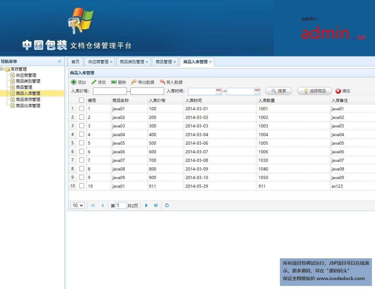 源码码头-SSH在线仓库管理信息平台-管理员角色-商品入库管理