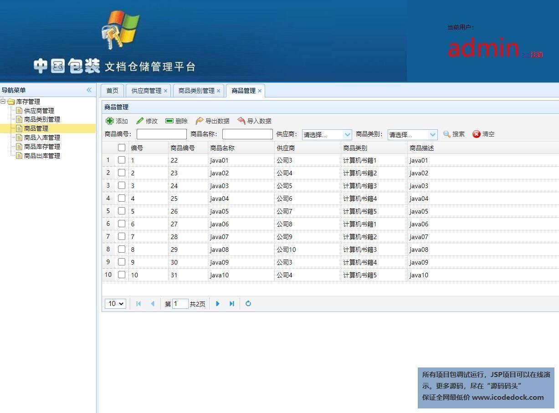 源码码头-SSH在线仓库管理信息平台-管理员角色-商品管理