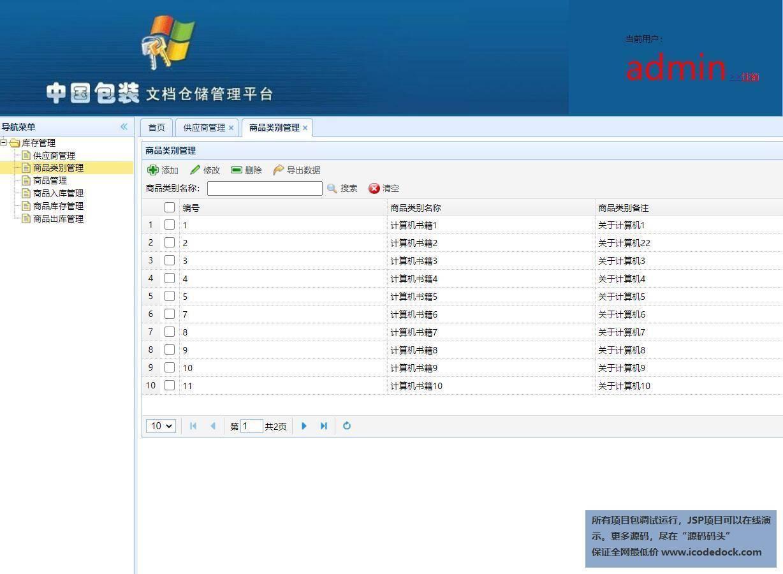 源码码头-SSH在线仓库管理信息平台-管理员角色-商品类别管理