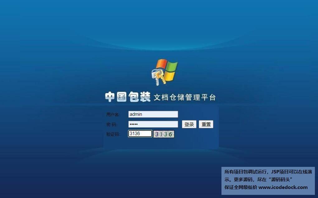 源码码头-SSH在线仓库管理信息平台-管理员角色-管理员登录