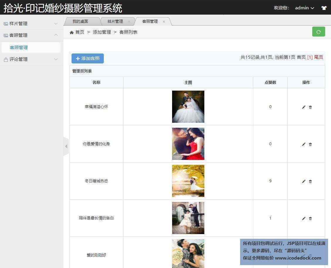 源码码头-SSH在线婚纱摄影网站系统-普通管理员角色-客照管理