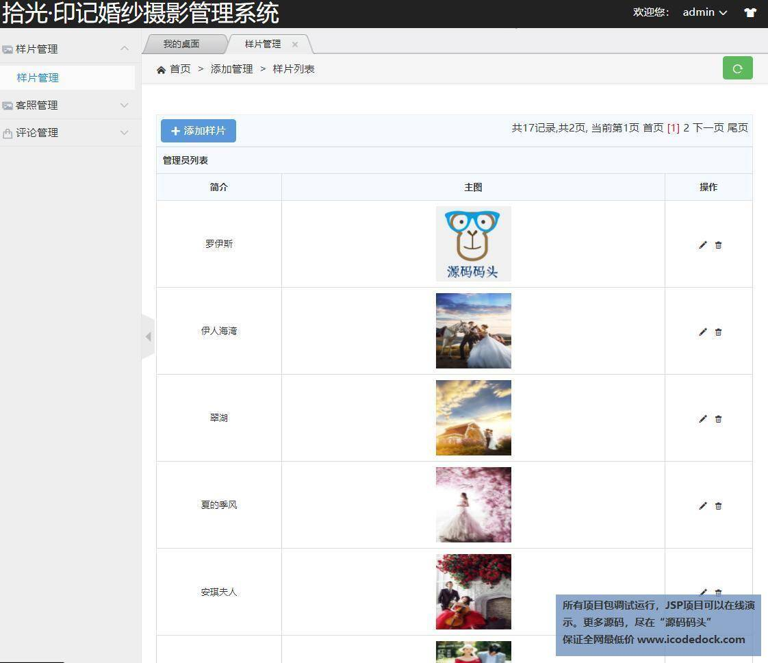 源码码头-SSH在线婚纱摄影网站系统-普通管理员角色-样片管理