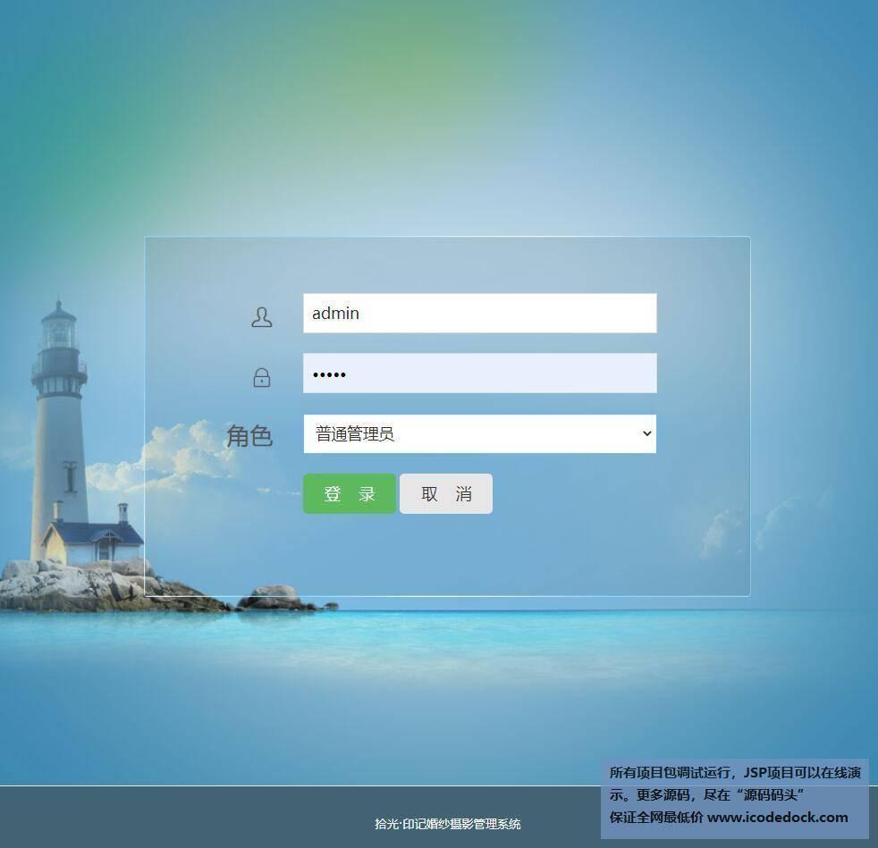 源码码头-SSH在线婚纱摄影网站系统-普通管理员角色-登陆页面