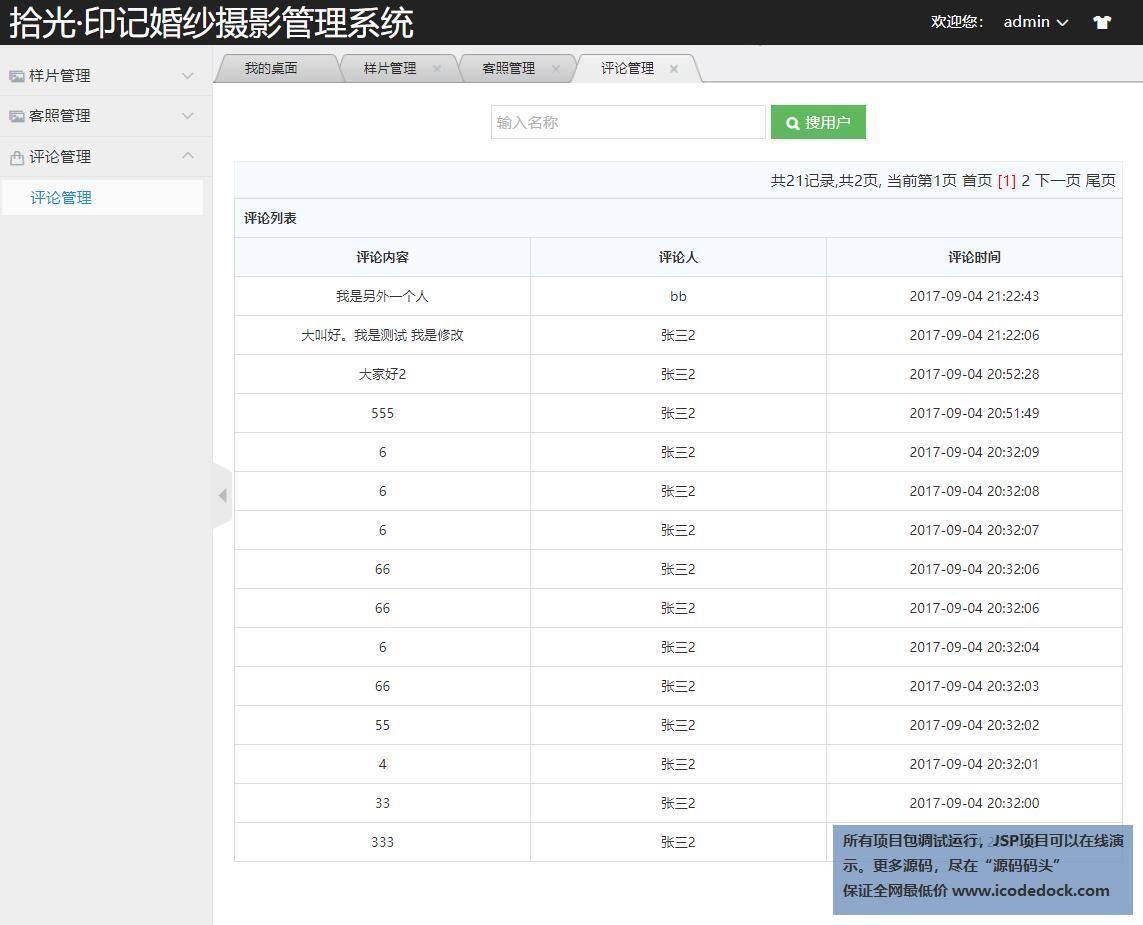 源码码头-SSH在线婚纱摄影网站系统-普通管理员角色-评论管理
