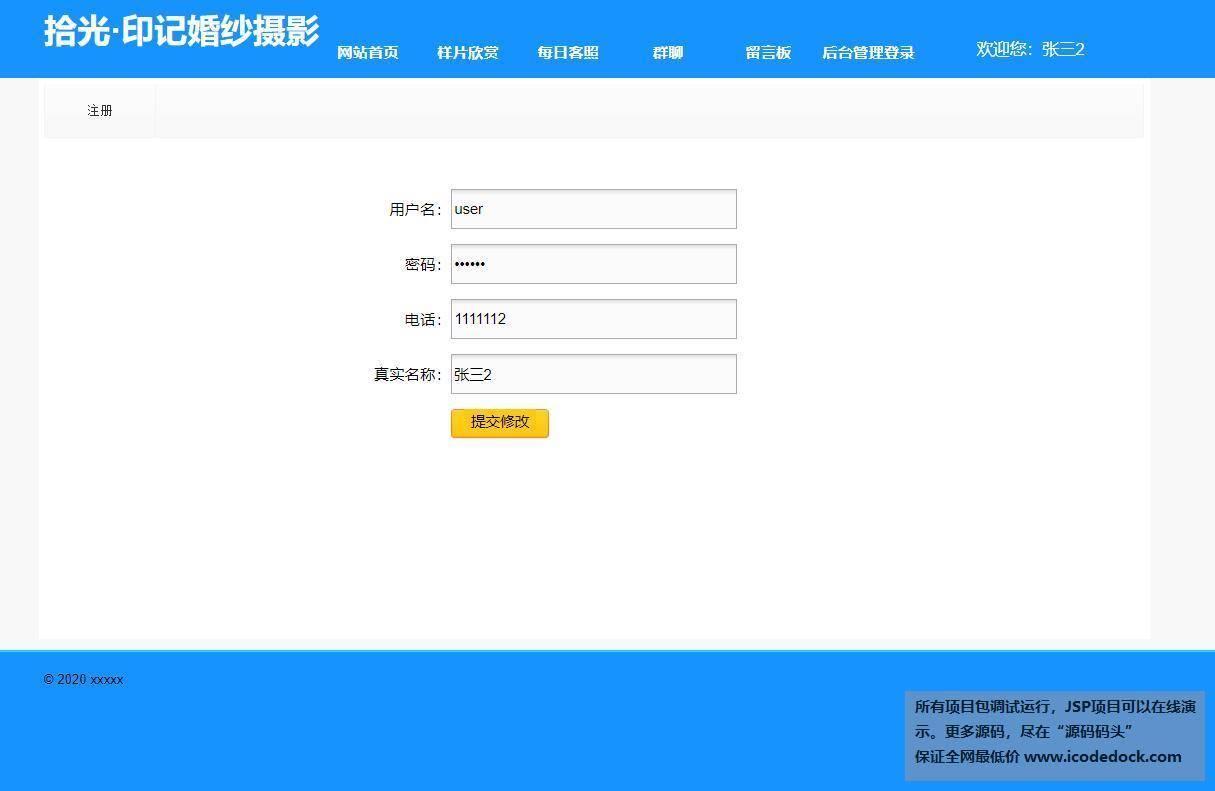 源码码头-SSH在线婚纱摄影网站系统-用户角色-个人资料修改