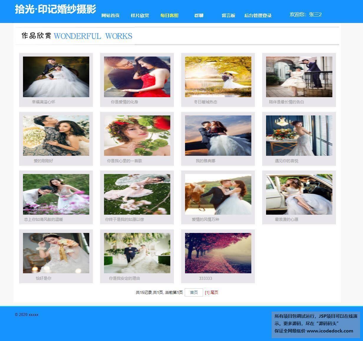 源码码头-SSH在线婚纱摄影网站系统-用户角色-客照欣赏