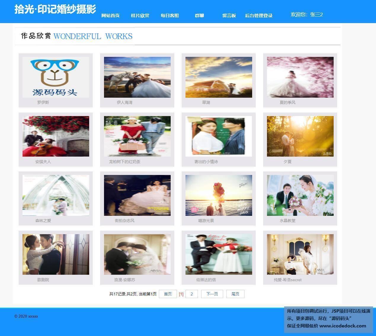 源码码头-SSH在线婚纱摄影网站系统-用户角色-样片欣赏