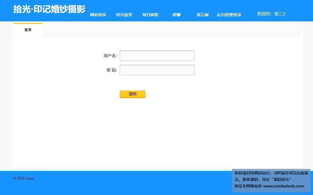 源码码头-SSH在线婚纱摄影网站系统-用户角色-用户登录注册